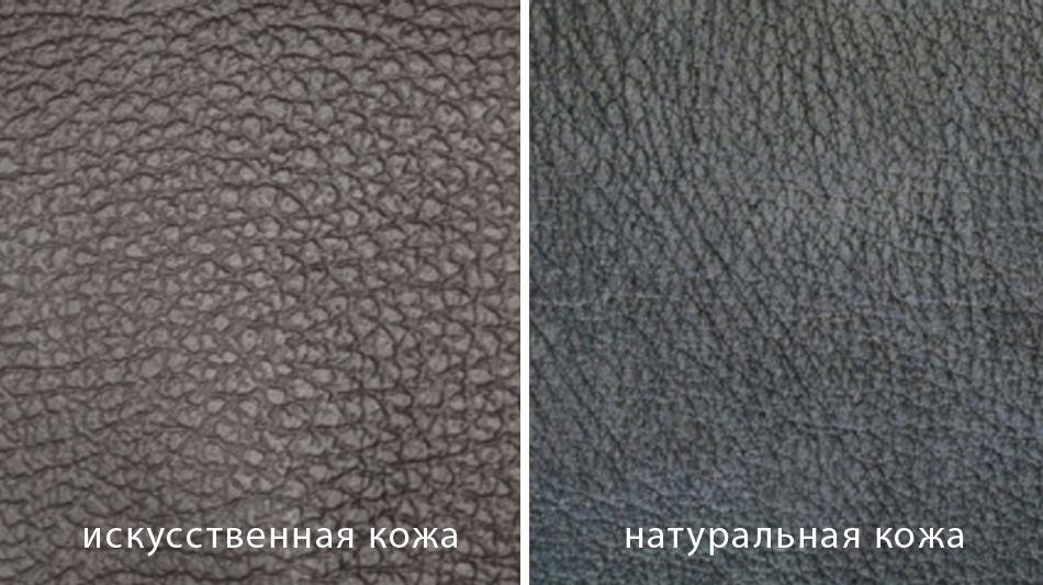 кожа или заменитель